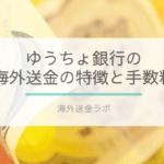 「ゆうちょ銀行の海外送金」の画像