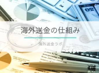 【海外送金の仕組み】外国送金の全体像を理解しよう【隠れコストに注意】