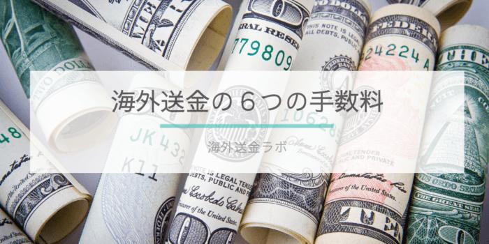 海外送金の6つの手数料の画像