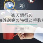 「楽天銀行の海外送金」の画像