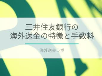 「三井住友銀行の海外送金」の画像