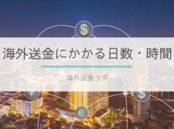 【海外送金にかかる日数・時間】現地の受取方法により最適方法を選ぼう