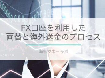 FX口座を利用した両替と海外送金のプロセス