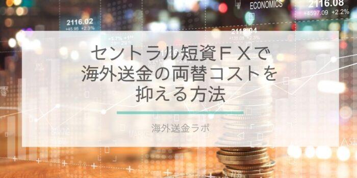 セントラル短資FXで海外送金の両替コストを抑える方法