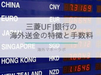 三菱UFJ銀行の海外送金の特徴と手数料