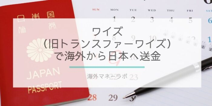 ワイズ(旧トランスファーワイズ)で海外から日本へ送金